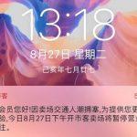 搶瘋了!Costco上海店開業半天急關門