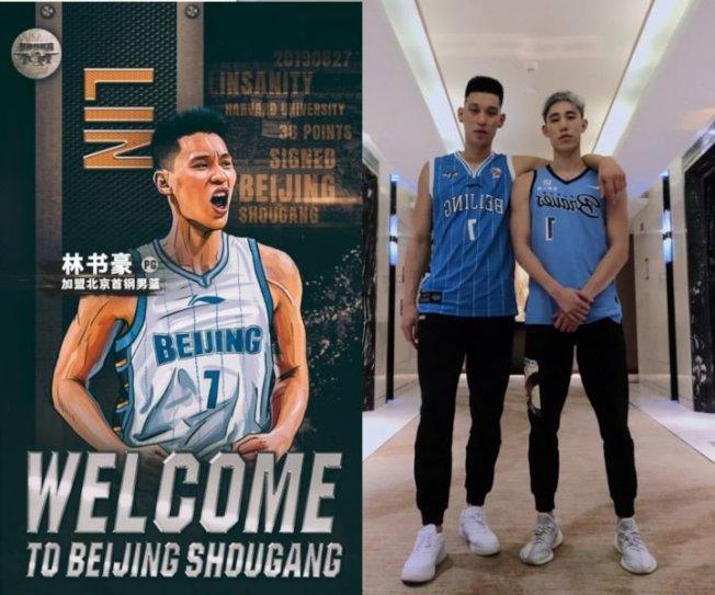 林書豪親自證實加入北京首鋼,右為弟弟林書緯。(取自推特)