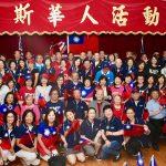 韓國瑜達拉斯後援會成立
