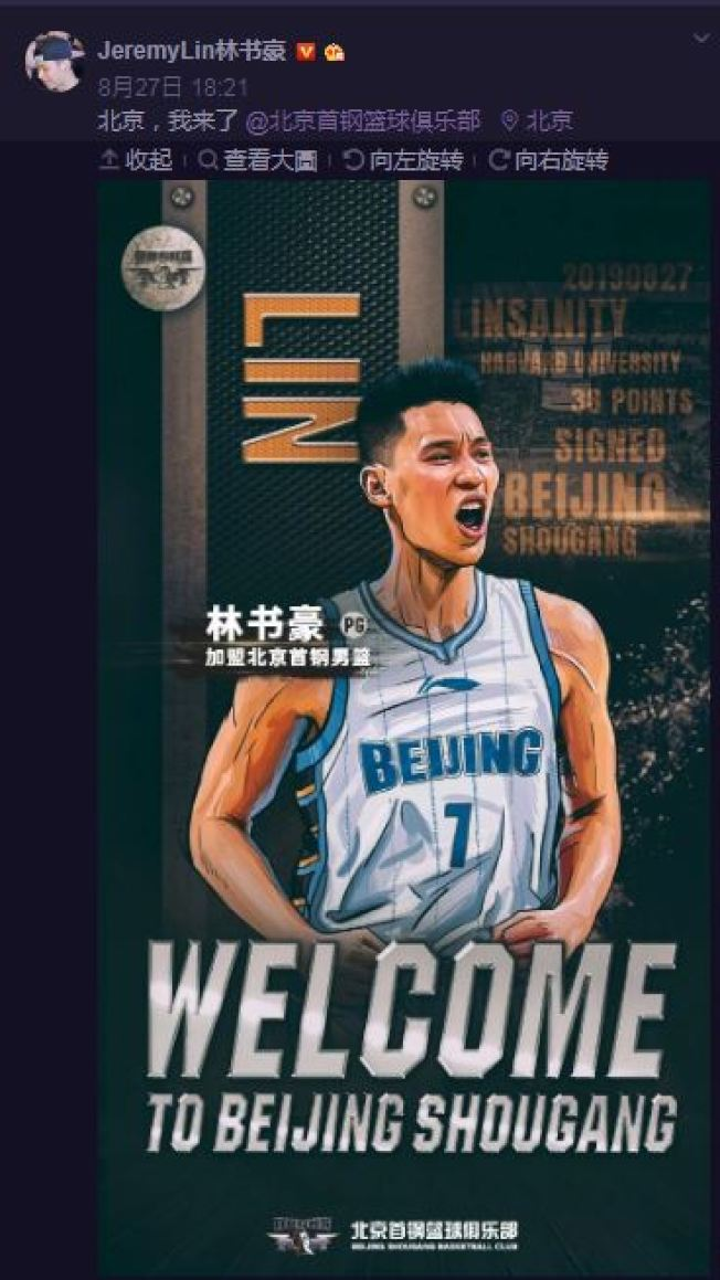 林書豪在自己的微博宣告要到中國打球。(取材自微博)