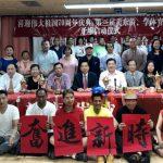 華人體育運動會 10/13皇后區舉行