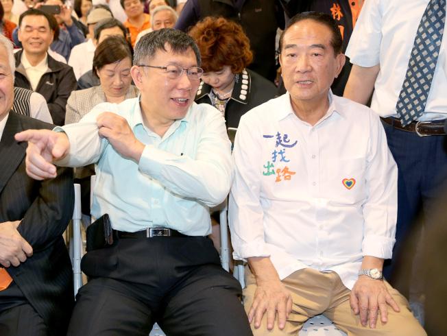 台北市長柯文哲(左)表示,若郭台銘9月17日沒去登記參選,他就要去找宋楚瑜(右)商量。(本報資料照片)