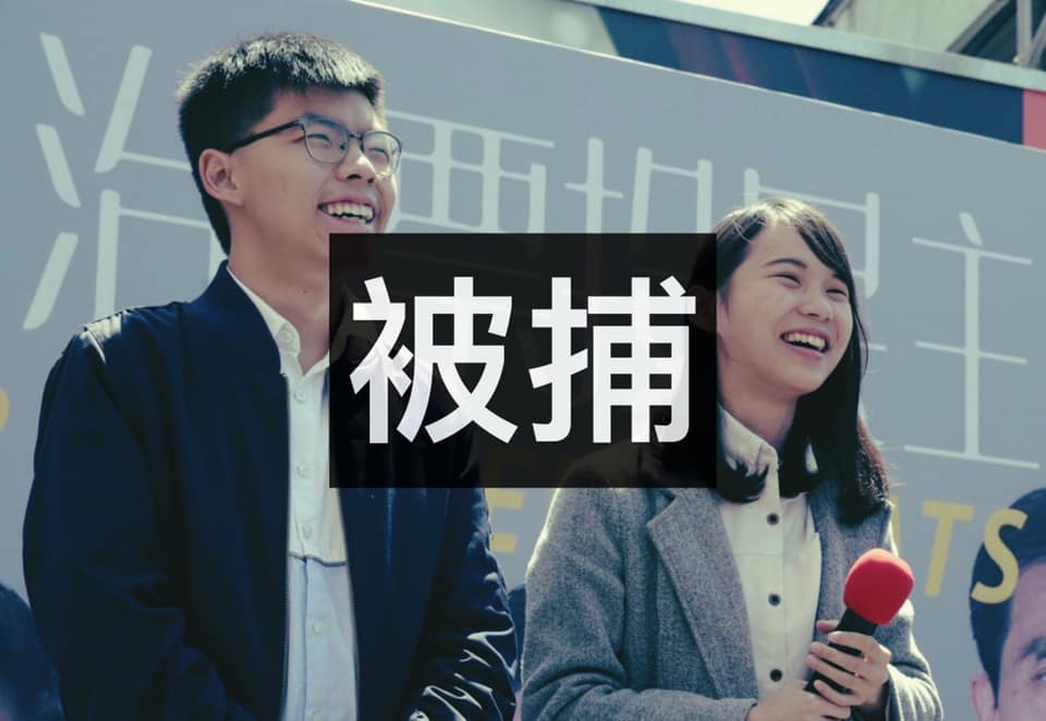 「香港眾志」臉書表示,秘書長黃之鋒和成員周庭相繼被捕。(取材臉書)