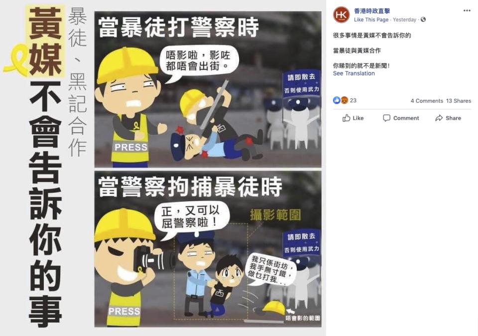 臉書宣布19日移除7個專頁、3個社團和5個帳號,並指這些專頁、社團與帳號「配合從事造假行為」。(取自臉書)