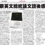 蔡英文總統論文讀後感 (中)/外殼全新燙金 內頁像傳真紙