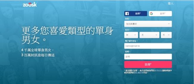 相親網站Zoosk提供中文服務。(Zoosk)
