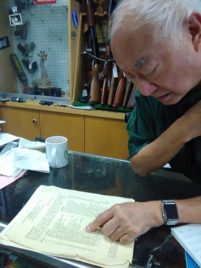 古角說,紐約市1977年有37家槍店,現在只剩下兩家。(圖:韓傑攝影)