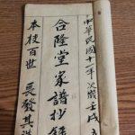 《老照片說故事》保存97年的合隆堂家譜