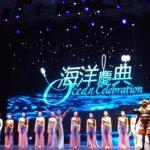 慶祝中華民國108國慶