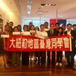 台灣留美學生 人數逐年回升 紐約新生較去年多一倍