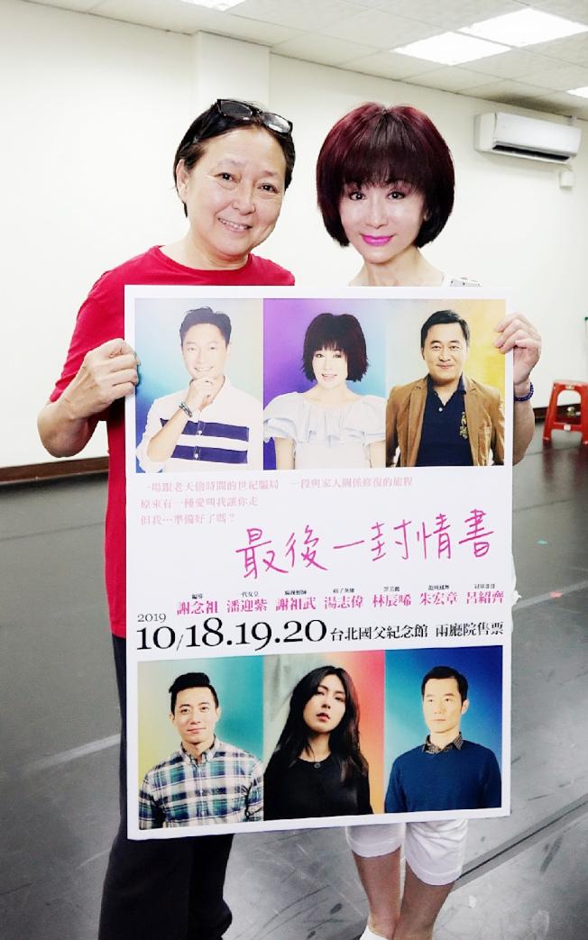 方芳(左)與潘迎紫兩大國寶級女星首度同框。圖/全民大劇團提供