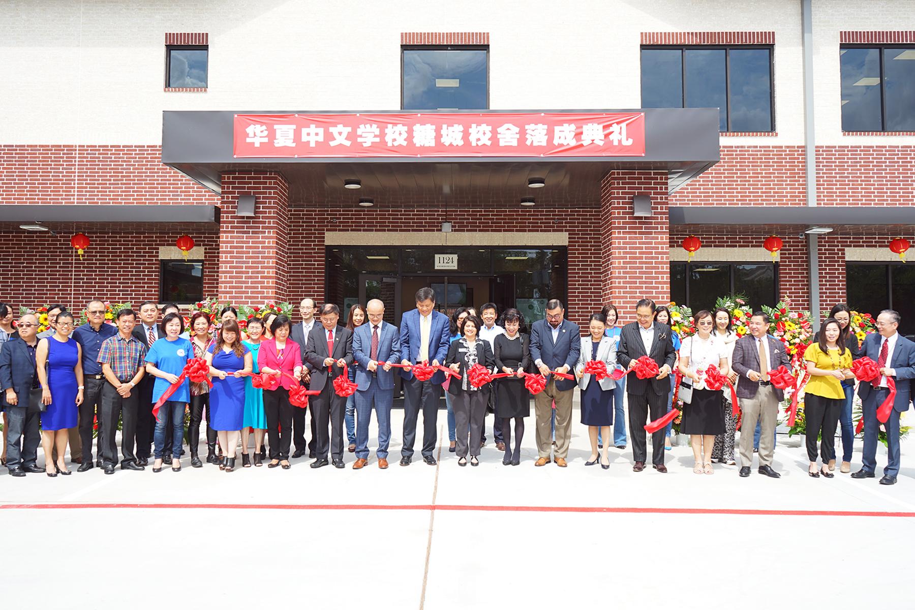 1. 華夏中文學校糖城分校新校區教學大樓落成剪綵。