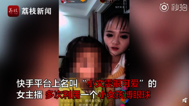 女主播「小文雯很可愛」被指多次利用一名小女孩博眼球,並對女孩辱罵。(視頻截圖)
