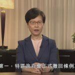 港府重大讓步 林鄭撤逃犯條例 民陣、泛民批「太遲了」