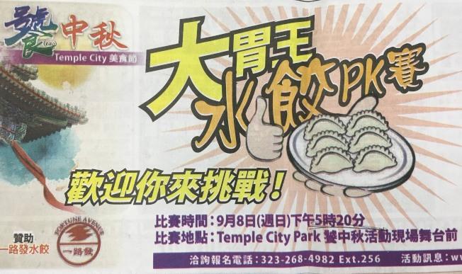 一路發水餃贊助的「大胃王水餃PK賽」將於9月8日下午5時20分,在饕中秋活動現場舞台前舉行。(記者謝雨珊/攝影)