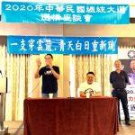 國民黨議員:郭台銘若參選 籲中央開除黨籍