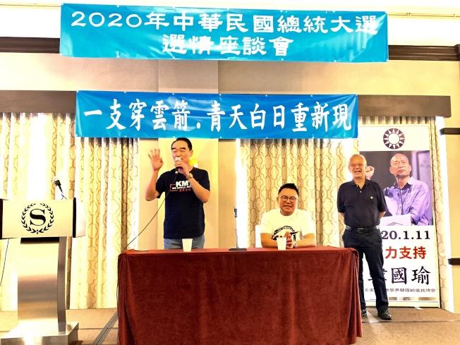 國民黨駐美東支部7日邀請郭昀光(左一)及張斯綱(左二)到場演講催票。(記者賴蕙榆/攝影)
