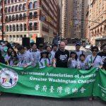 台灣入聯大遊行 邀港人、藏維族團體共進退