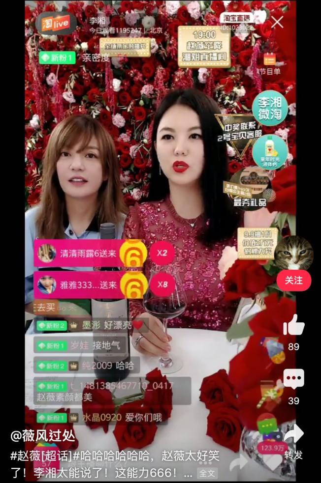 趙薇(左)上李湘直播節目。圖/摘自微博