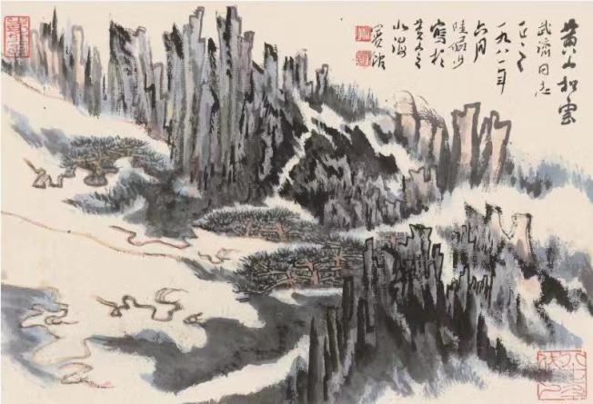 陸儼少-黃山松雲
