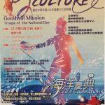 國慶文化訪問團 9.25奧蘭多演出
