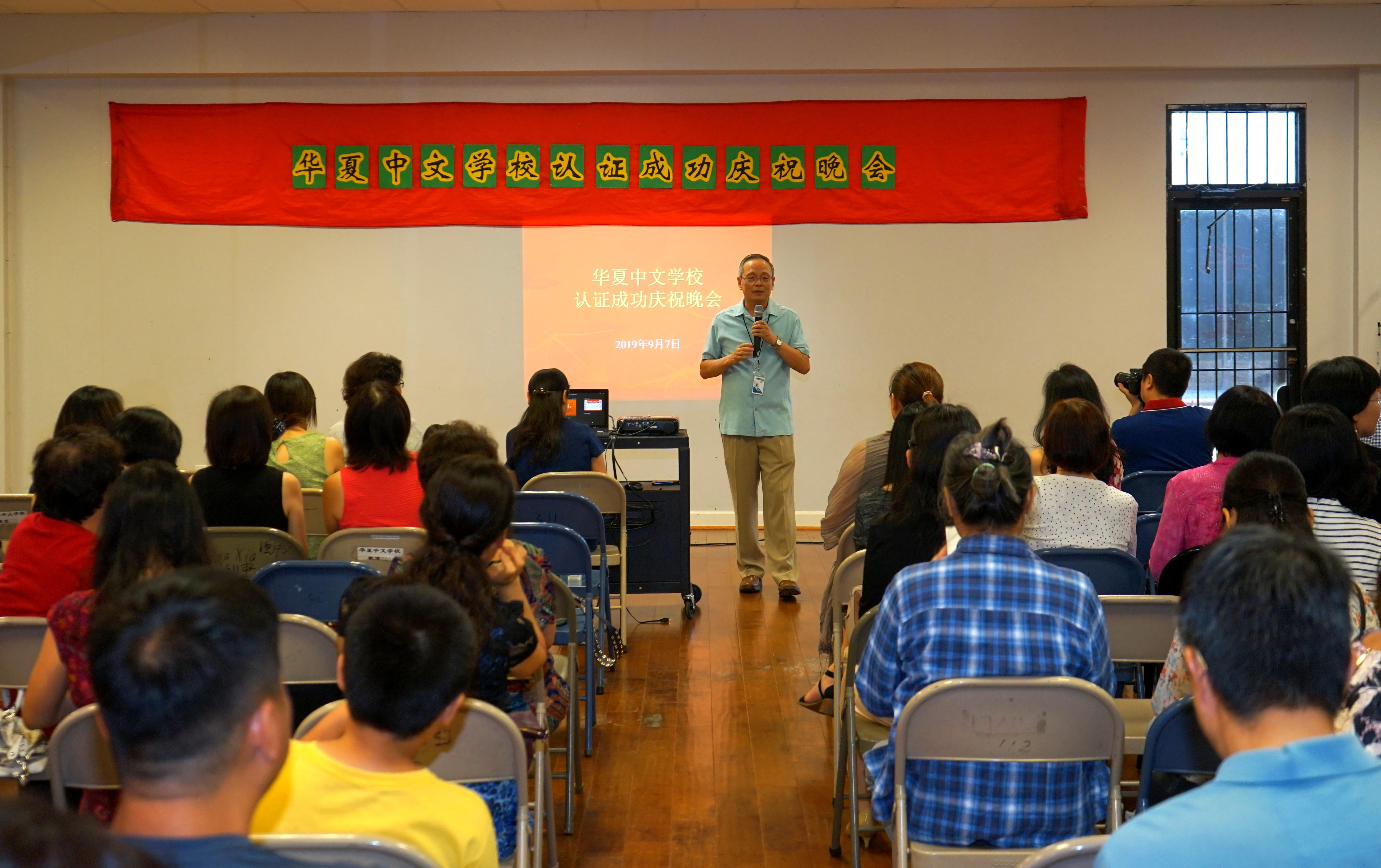 華夏中文學校總校長包華富(站立者)宣布,學校獲AdvancED認證委員會認證。(記者賈忠/攝影)