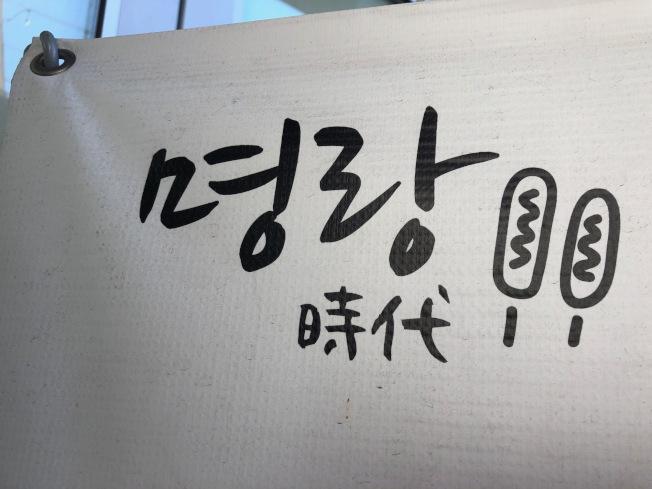 賣韓國網紅熱狗的明朗時代店門。(記者張宏/攝影)