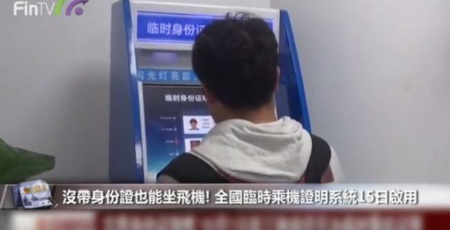 未來未帶身分證的旅客,可憑微信申請此臨時證明搭機。(視頻截圖)