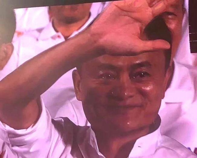 卸任阿里巴巴集團董事局主席的馬雲淚濕眼眶。(取材自微信)