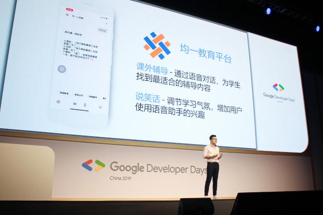 「均一小老師」App登上今年Google開發者大會,驚豔5000名全球菁英工程師。圖/均一平台教育基金會提供