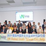 南加台僑支持台灣參與聯國