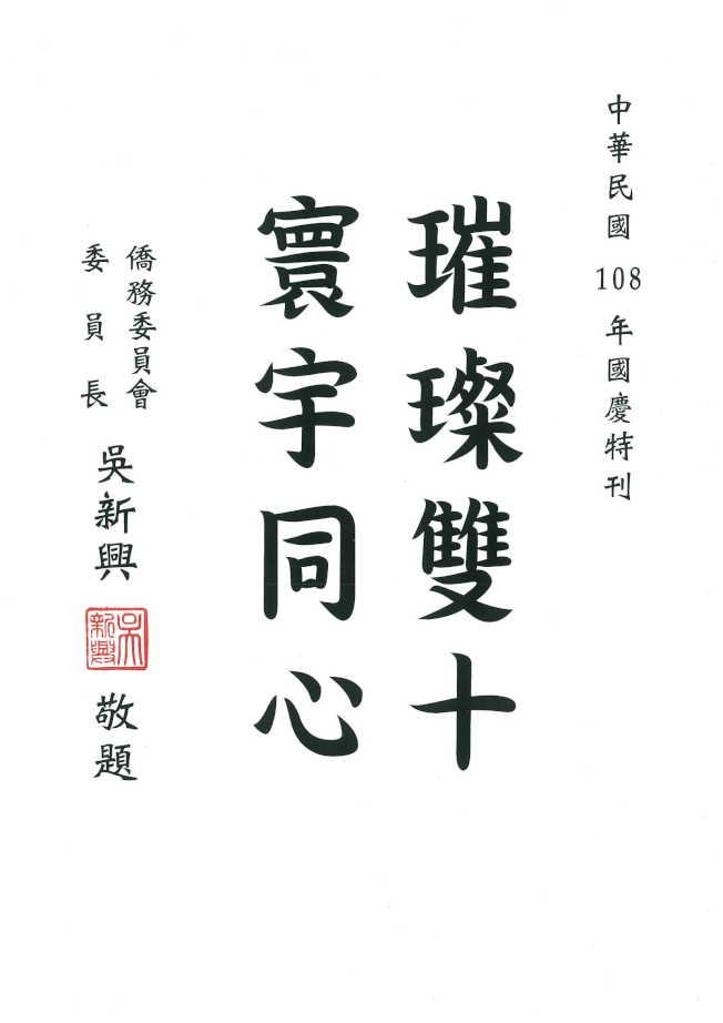 慶祝2019年雙十國慶,中華民國僑委會委員長吳新興的國慶特刊題辭。(吳佩芬提供)