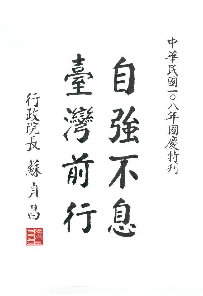 慶祝2019年雙十國慶,中華民國行政院長蘇貞昌的國慶題辭。(吳佩芬提供)