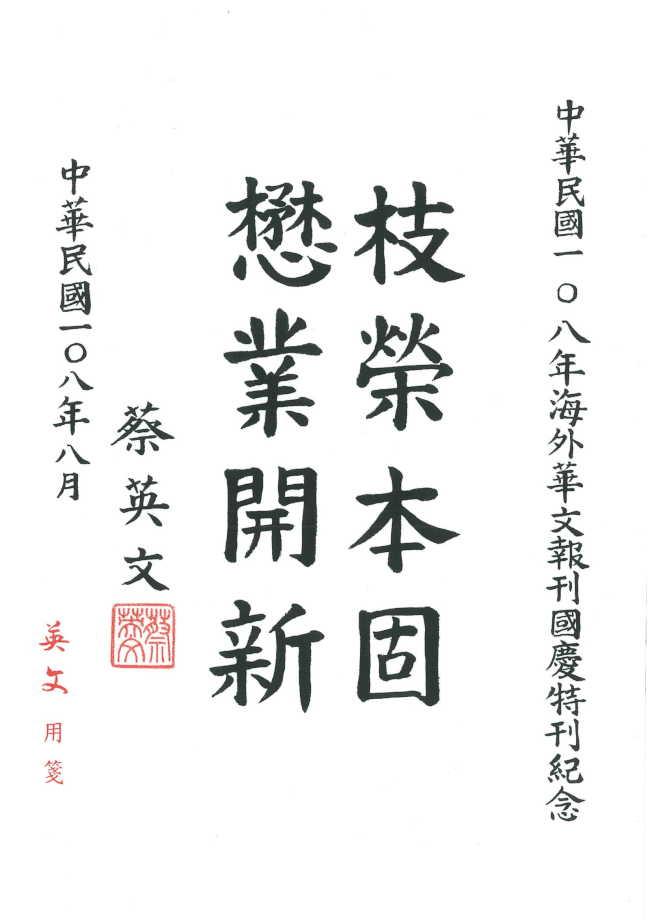慶祝2019年雙十國慶,中華民國總統蔡英文特別給海外華文報刊題辭紀念。(吳佩芬提供)