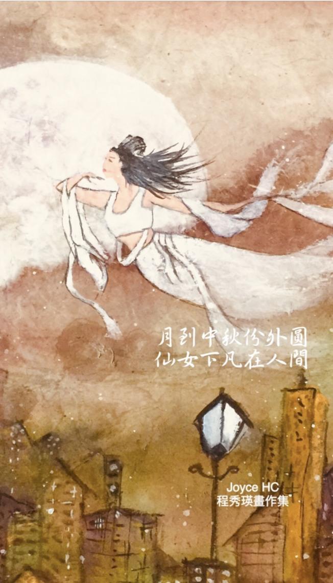 程秀瑛過去在「仙女下凡」戲中扮演嫦娥,今以嫦娥奔月圖祝中秋快樂。(圖:程秀瑛提供)
