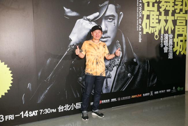 郭富城「舞林密碼」世界巡迴演唱會台北站Day 2,許多演藝界人士都到場,歌手趙傳到場。(記者曾原信/攝影)