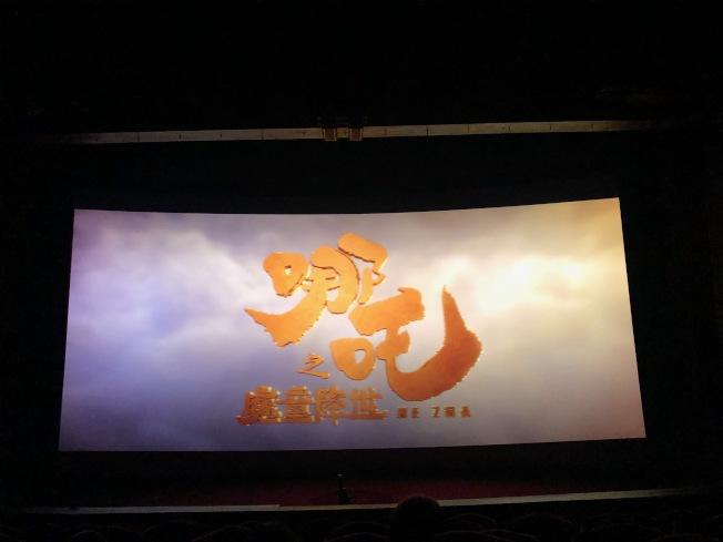 中國動畫電影「哪吒之魔童降世」在洛杉磯上映。(記者張宏/攝影)