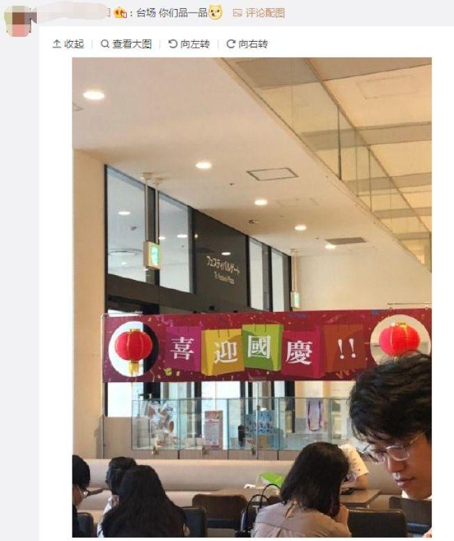 在東京灣台場也掛出「喜迎國慶」的橫幅。(取材自每日經濟新聞)