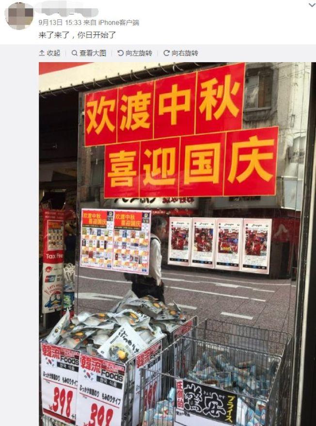 網友在日本廣島的商店,拍攝下商家掛出的橫幅。(取材自每日經濟新聞)