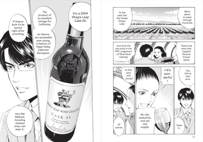 在漫畫「神之雫」的納帕谷一冊中,描繪了許多真實存在的酒莊景色。圖為主角之一路過Stags Leap酒莊。(姜理得提供)