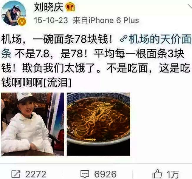 機場天價麵,連劉曉慶都抱怨。(取材自微博)