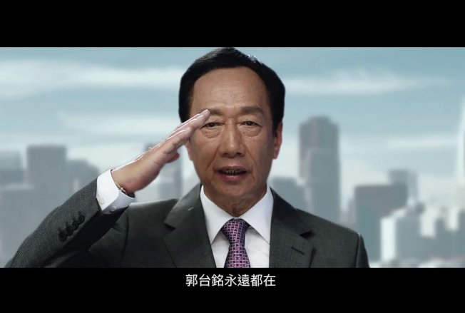 鴻海創辦人郭台銘在臉書發表「郭台銘永遠與中華民國同在」影片,表示在台灣需要郭台銘的時候,郭台銘永遠都在。圖/取自郭台銘臉書