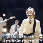 「生病上網查」也是一種病!  醫師唱給你聽
