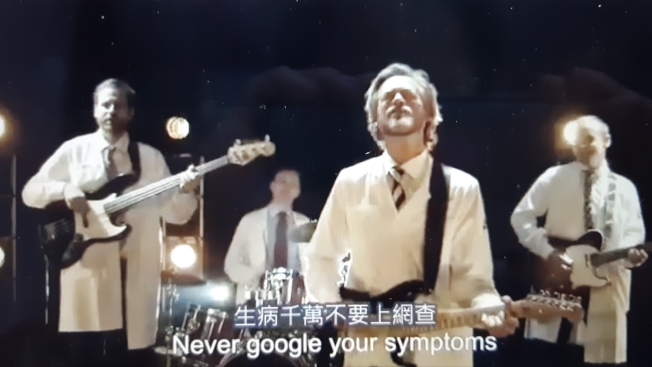 北歐醫師兼歌手Henrik Daniel Widegren的創作歌曲「生病不要上網查」,幽默描述各種小症狀被連結到超重症的恐懼。圖/取自北歐櫥窗臉書粉絲頁