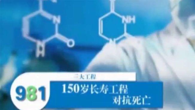 301醫院微信廣告洩露,中國領導人最新保健工程以延壽至150歲為目標。(視頻截圖)