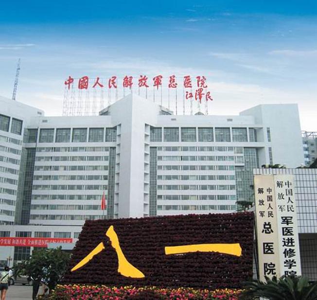 301醫院是中國人民解放軍總醫院的簡稱。(取材自中國新聞周刊)