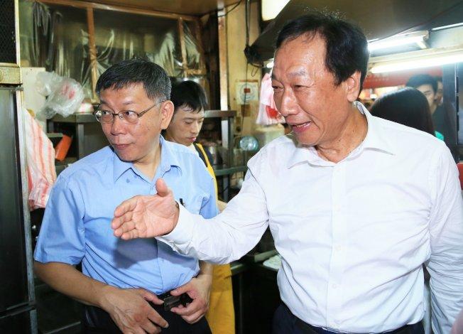 鴻海創辦人郭台銘與台北市長柯文哲。圖/本報系資料照