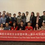 中北美高校聯盟 10月辦乒乓球友誼賽