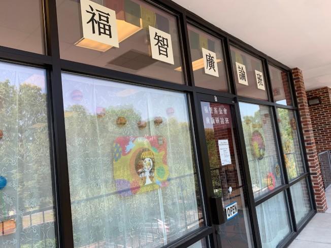 夏樂廣論研討班教室寬敞明亮。(記者王政賢/攝影)