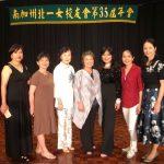 南加州北一女校友設基金會 回饋母校